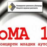 Koncerti mladih autora - Festival KOMA