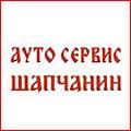 U auto servisu Sapcanin  pruzamo sledece usluge: Lakiranje u komori, limarija, mehanika, elektrika